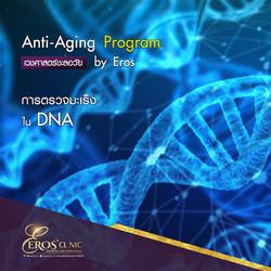 การตรวจ มะเร็ง DNA