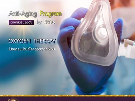 การให้ออกซิเจนบำบัดทางหลอดเลือด (Intravenous Oxygen Therapy; Oxyvenation)