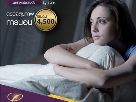 โรคนอนไม่หลับ คุณภาพการนอนไม่ดี