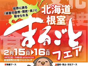 ~世界に誇る「根室の自然・歴史・食」に魅せられる~「北海道根室まるごとフェア」を開催します!