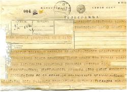 телеграмма о присвоении имени