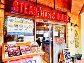【沖縄といえばステーキ】HAN'S グループの魅力を徹底取材してきました!