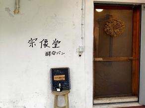 【パン好き必見】県外から絶えずファンが訪れる絶品隠れ家パン屋「宗像堂」