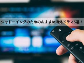 【シャドーイングのためのおすすめ海外ドラマ5選!】