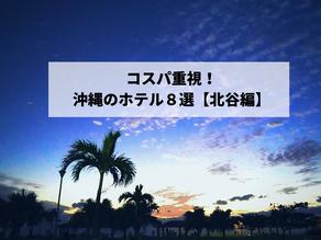 コスパ重視!沖縄のホテル8選  【北谷編】