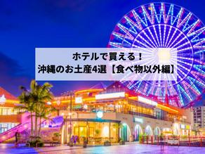 ホテルで買える!沖縄のお土産4選【食べ物以外編】