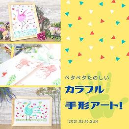 カラフル 手形アート.jpg