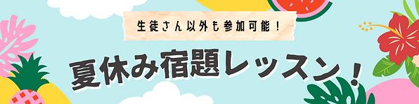 Summer Classroom Banner.png
