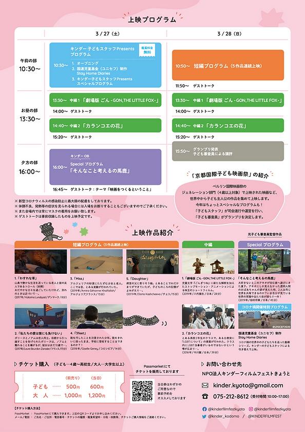 kff_leaflet02.png