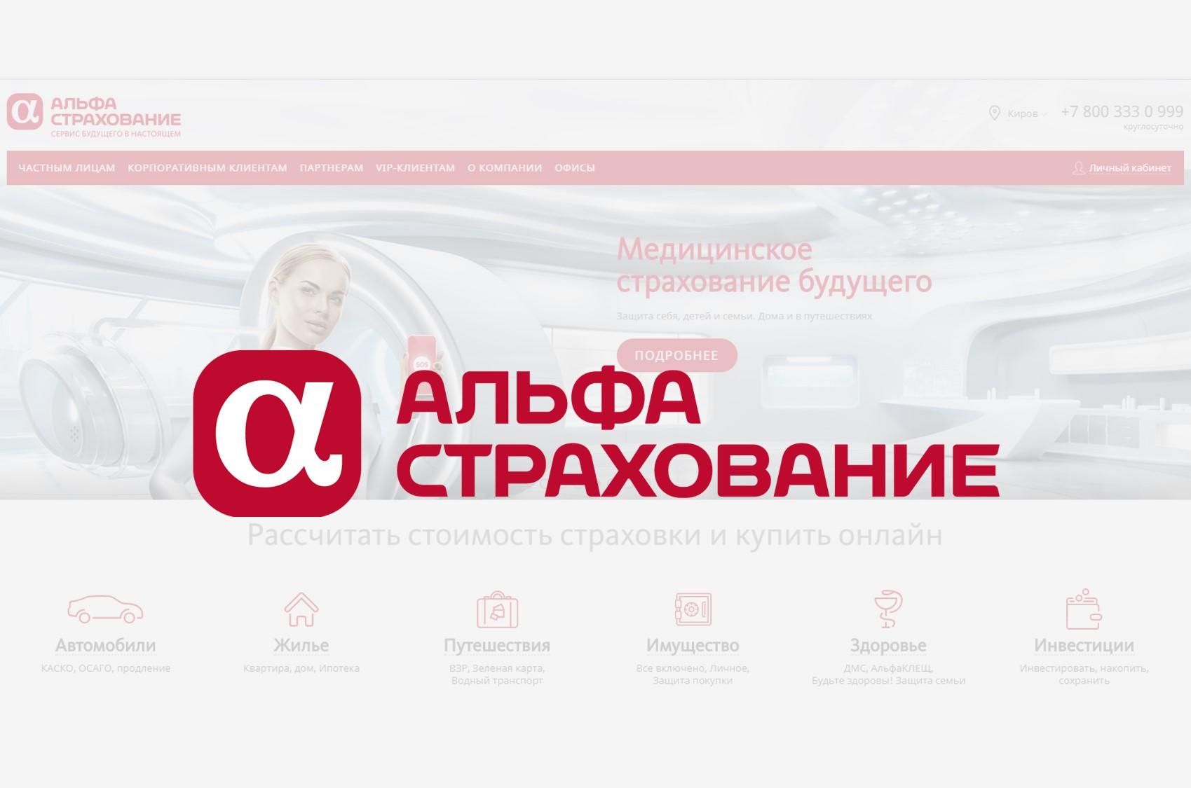 Авигосстрах Партнер Альфа-Страхование