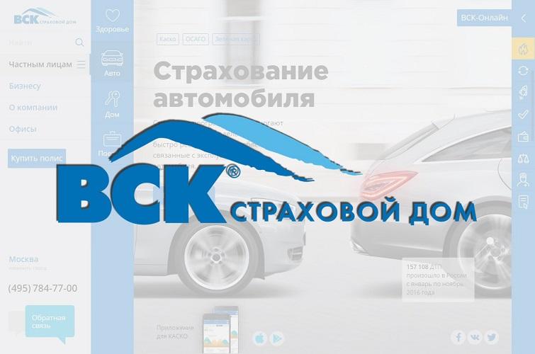 Авигосстрах Партнер Страховой Дом ВСК