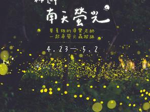 【𝒔𝒖𝒎𝒎𝒆𝒓 x螢火蟲之夜】
