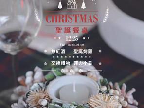 12/25聖誕餐桌 x 交換禮物𝕡𝕒𝕣𝕥𝕪 𝕟𝕚𝕘𝕙𝕥