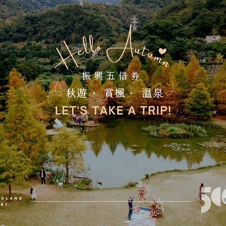 |秋遊 · 賞落羽松 - 用 #五倍券來趟清幽的南庄之旅|