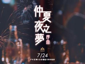 7/24雲水仲夏夜之夢-序曲