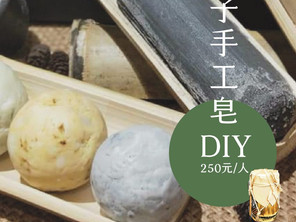 【竹子手工皂DIY】12/4、12/12、12/19、12/26