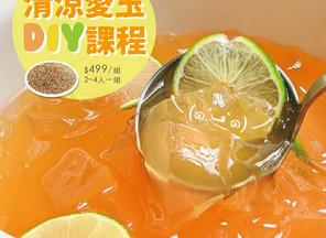 7/25.26愛玉DIY課程