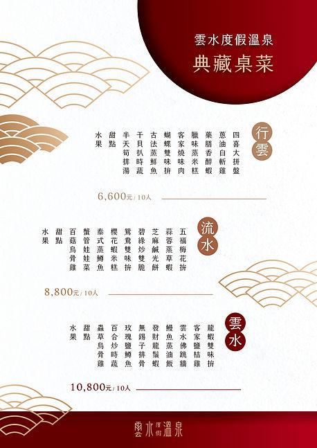 雲水桌菜菜單.jpg