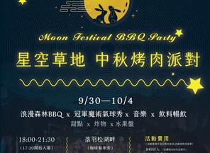 9/30-10/4中秋烤肉party