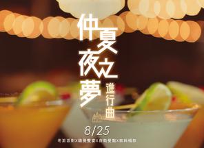 8/25雲水仲夏夜之夢-進行曲