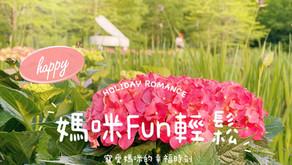 【雲水繡球花季x母親節企劃𝙢𝙤𝙩𝙝𝙚𝙧'𝙨 𝙙𝙖𝙮 】