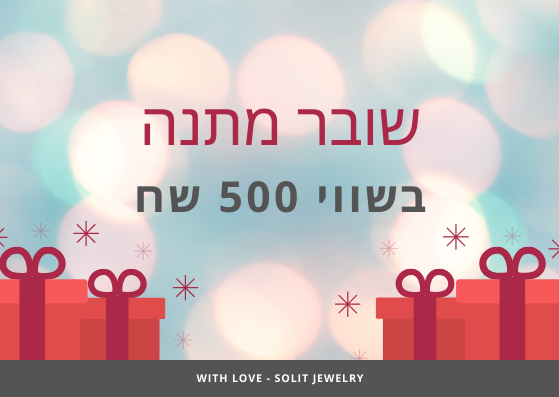 שובר מתנה 500 שח