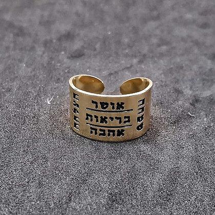 טבעת ברכות עם חריטה שחורה
