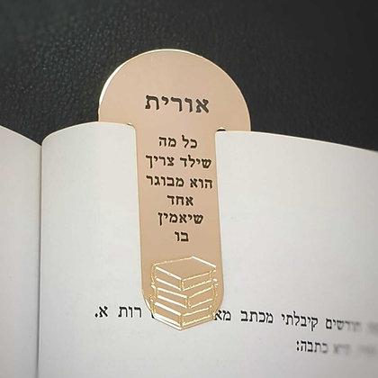 סימניה עם חריטה דגם ספר