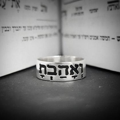 טבעת ואהבת סמלית ומיוחדת