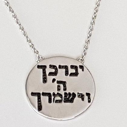שרשרת ברכות - יברכך השם וישמרך