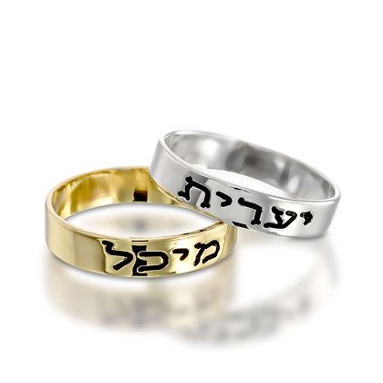 טבעת בנד עם חריטה שחורה