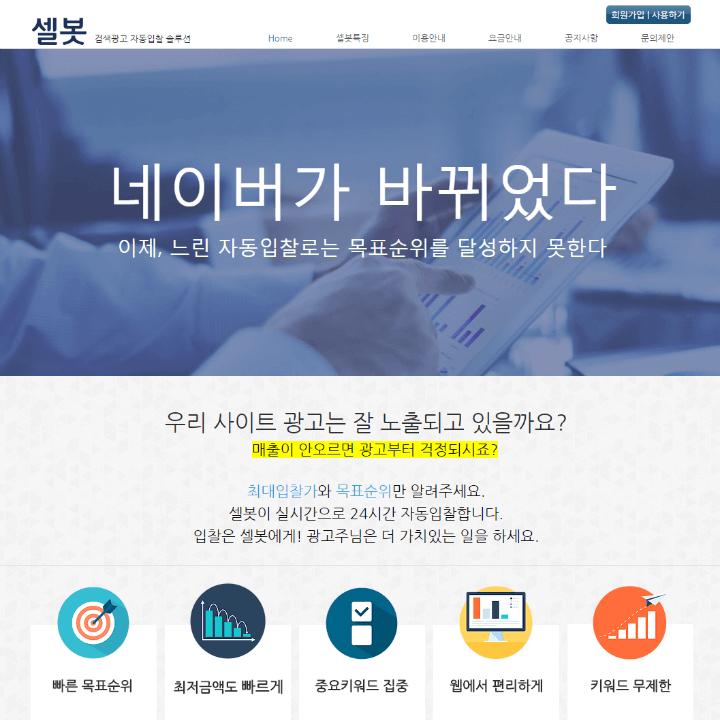 [자동입찰-셀봇] 네이버 키워드 검색광고 실시간입찰 무료 3일 체험
