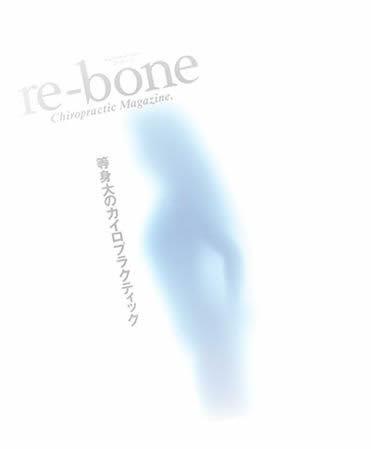 京都 整体 | 京都カイロプラクティック研究所(あんじゅ庵)re-bone 等身大のカイロプラクティック