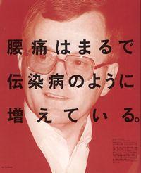 京都 整体 | 京都カイロプラクティック研究所(あんじゅ庵)re-bone 等身大のカイロプラクティック 腰痛はまるで伝染病のように増えている