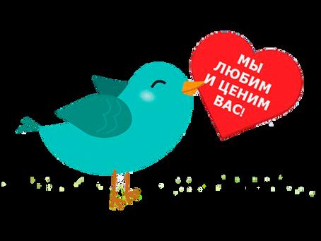 ДЕНЬ КЛИЕНТА