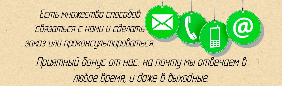 Контакты.png