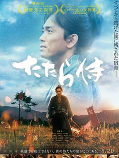 映画「たたら侍」2017年