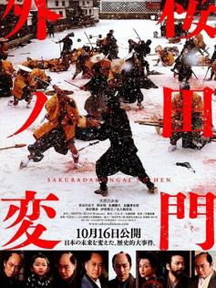映画「桜田門外ノ変」2010年