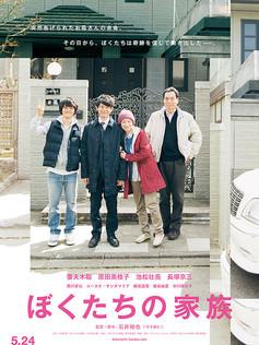 映画「ぼくたちの家族」2013年