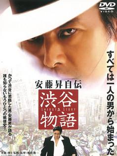 映画「安藤昇自伝 渋谷物語」2004年