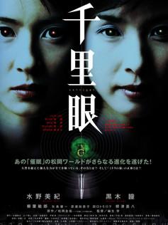 映画「千里眼」2000年