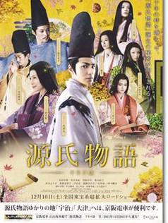 映画「源氏物語 千年の謎」2011年