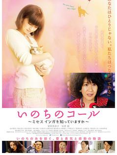 映画「いのちのコール〜ミセスインガを知っていますか〜」2013年