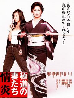 映画「極道の妻たち 情炎」2005年