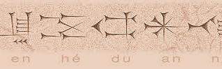 Enheduanna, la Grande prêtresse du pays de Sumer