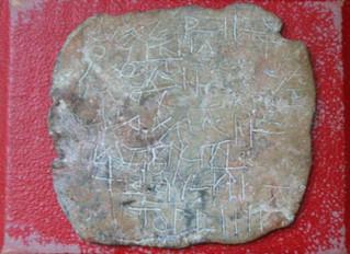 Magie et sorcellerie gallo-romaines : les plaques de défixition en plomb