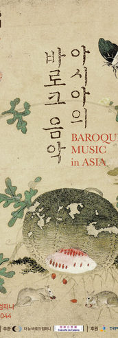 Baroque Music in Asia