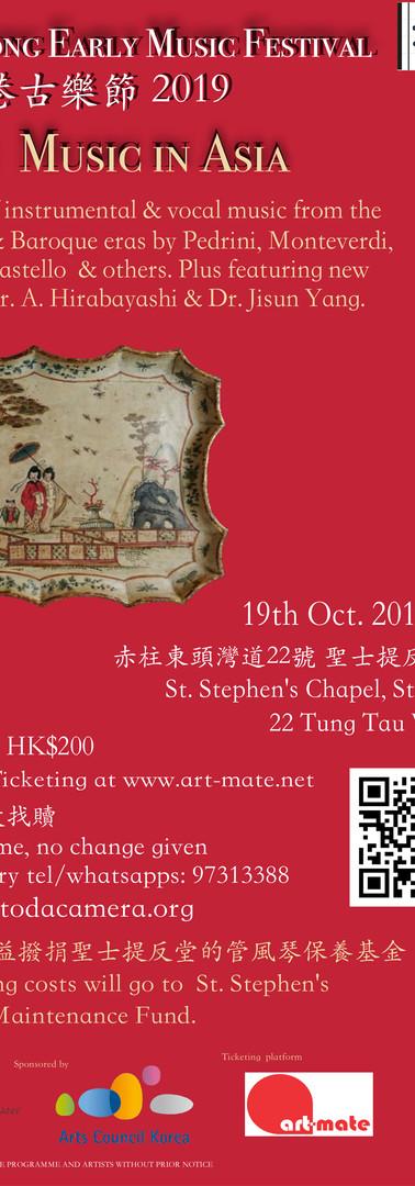 1st HongKong Early Music Festival