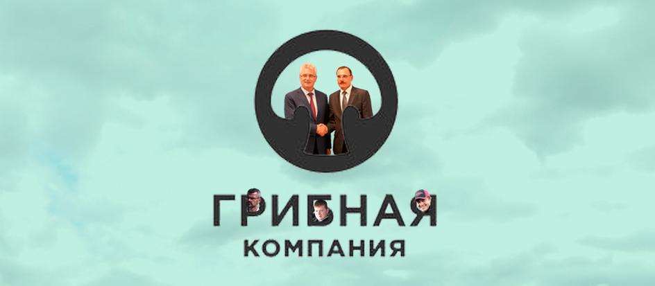 Белозерцев, Антонов, грибы и 1.000.000.000 рублей