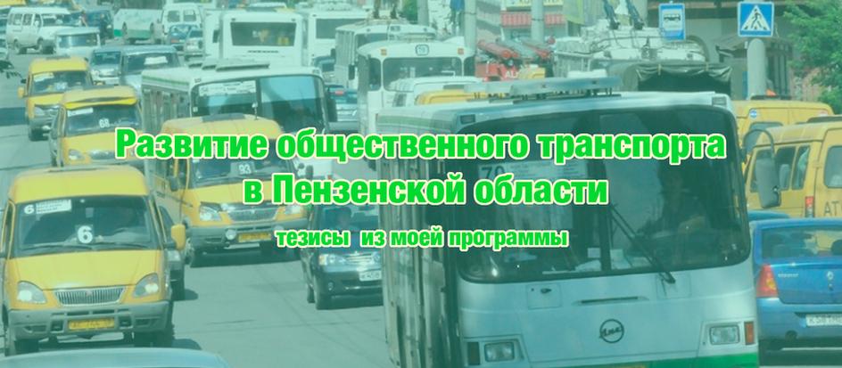 Тезисы из моего плана развития общественного транспорта в Пензенской области
